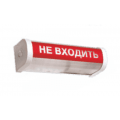 """Светильник """"Не входить"""" ФБП 01-18-001"""