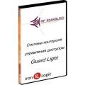 Лицензия Guard Light - 1/100L Программное обеспечение IronLogic