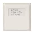 Блок защиты линии БЗЛ-01 Болид