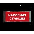 """Ирида-Гефест """"Насосная станция"""", трафаретный, нержавейка (Т-Т19-Бел/Кр-2х8) Оповещатель охранно-пожарный световой Ирида-Гефест """"Насосная станция"""", трафаретный, нержавейка (Т-Т19-Бел/Кр-2х8) Гефест"""